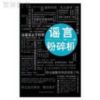 【二手旧书9成新】谣言粉碎机果壳Guokr.com9787513304610新星出版社