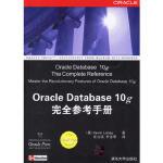 【新书店正版包邮】Oracle Database 10g完全参考手册 (美)龙利(Loney,K) ,张立浩,尹志军