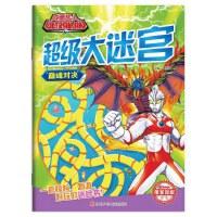 咸蛋超人超级大迷宫:对决,谭树辉,四川少儿出版社,9787536572515