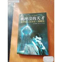 [旧书二手书8成新]被埋没的天才:科学超人尼古拉・特斯拉 /[美]