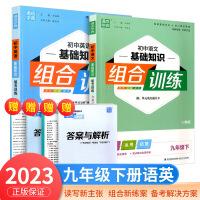 初中语文基础知识组合训练+初中英语基础知识组合训练九年级下册人教版2021新版通城学典初三阅读理解完形填空综合训练