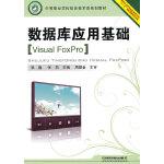 (教材)数据库应用基础(Visual FoxPro)