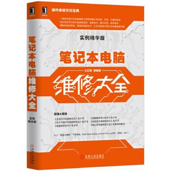 笔记本电脑维修大全(pdf+txt+epub+azw3+mobi电子书在线阅读下载)