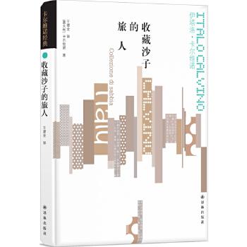 收藏沙子的旅人(pdf+txt+epub+azw3+mobi电子书在线阅读下载)