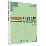 全新正版 信息计量学 文庭孝 科学出版社 9787030521736