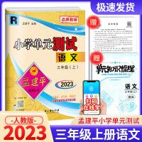 孟建平三年级上语文部编人教版小学单元测试2020秋新版孟建平三年级上册语文试卷