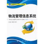 物流管理信息系统(十二五),吴砚峰,汤洪宇,中航书苑文化传媒(北京)有限公司,9787802437784