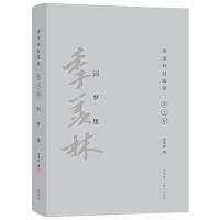 因梦集(季羡林自选集.精装彩色图文版)