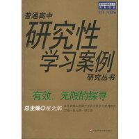 有效,无限的探寻/普通高中研究性学习案例研究丛书