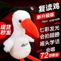 新款创意复读鸡电动毛绒玩具学说话INS火烈鸟公仔儿童玩具 坐高25cm