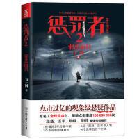 【正版二手书9成新左右】惩罚者 2 韦一同 中国友谊出版公司