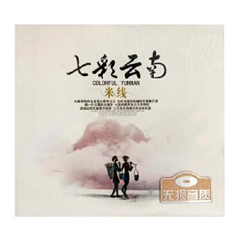 米线-七彩云南(黑胶2CD)( 货号:788909023)