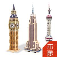 孩派 3D立体拼图 模型儿童成人益智木制玩具 木质迷你世界建筑