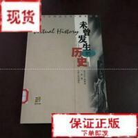 【旧书二手书9成新】未曾发生的历史 尼尔・弗格森 江苏人民出版社9787214030023