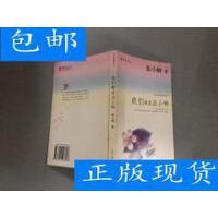 [二手旧书8成新]我们都是丑小鸭 /张小娴 著 天津人民出版社