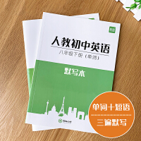 初中英语词汇人教版单词默写本初中生英语本练习本16K单词卡片本加厚