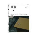 抟物周公度国际文化出版公司9787512508385
