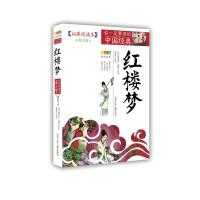 成长文库 你一定要读的中国经典:拓展阅读本(青少版)・红楼梦