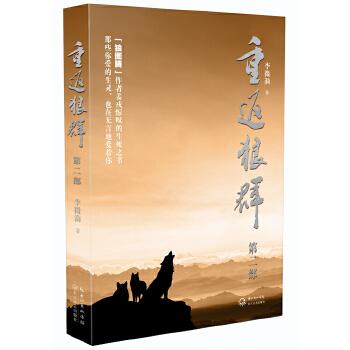 重返狼群(第二部) 《狼图腾》作者姜戎惊叹的生死之书