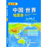 中国・世界地图册(合订本)一书在手,纵览全球