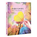 毕淑敏双语美文:幸福的七种颜色