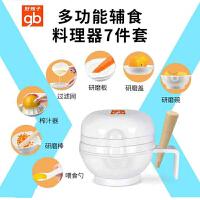 gb好孩子婴儿辅食机辅食研磨器儿童食物料理工具宝宝辅食盒器用品