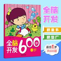 (特价清仓不退不换)爱德少儿全脑开发600题5岁益智游戏思维训练书早教启蒙 幼儿童教材潜能智力开发数字游戏 幼儿园数学