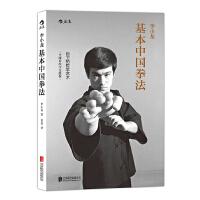 李小龙基本中国拳法,李小龙,北京联合出版公司,9787550262614【新书店 正版书】