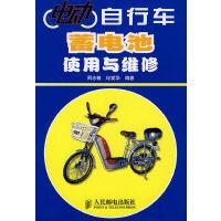 【按需印刷】-电动自行车蓄电池使用与维修