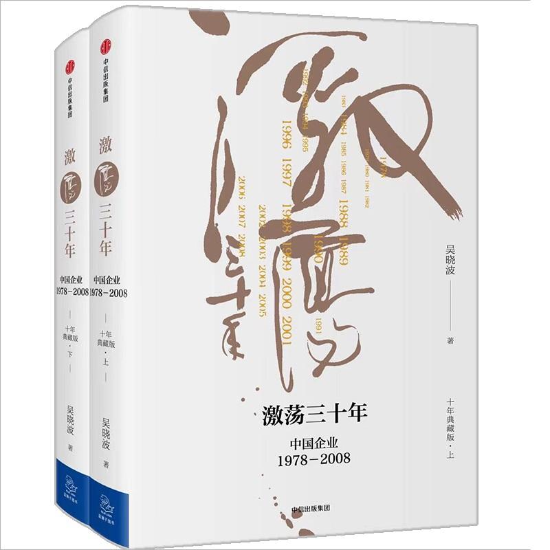 激荡三十年:中国企业1978—2008(十年典藏版套装)10年持续畅销200万册,吴晓波经典作品,一部不容错过的近现代中国商业史