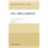 1939:中国士人的知与行