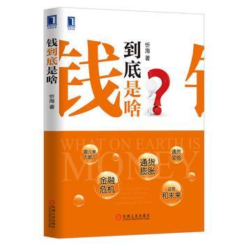 【按需印刷】钱到底是啥 正版 忻海  9787111421085