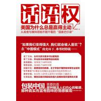 【正版二手书9成新左右】话语权:美国是怎样取得主动的 张国庆 江苏人民出版社