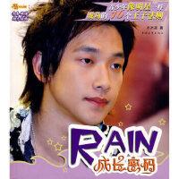 RAIN成长密码:青少年像明星一样成功的10个王子法则 冰冰蓝 中国青年出版社 9787500675433