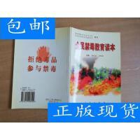 [二手旧书9成新]全民禁毒教育读本