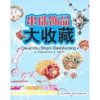 串珠饰品大收藏,日本贵妇人出版社著,陈瑶,吉林科学技术出版社,9787538455373