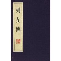 列女传(上下) (�h)刘向 ,(明)仇英 绘 江苏广陵书社有限公司 9787806439012
