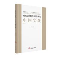 国家治理绩效转型的中国实践