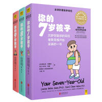 你的N岁孩子系列7-9岁全新升级版 阶梯教养圣经 全系列畅销中国儿童教育专家罗玲海蓝博士李跃儿胡萍小巫兰海推荐家教育儿