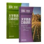 大学英语口语进阶 思辨 学术+大学英语口语进阶 交际 文化 含光盘 夏玉和 邱枫 马晓明 全套2本 外研社