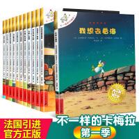 正版现货 不一样的卡梅拉第一季全套12册我想去看海 儿童绘本故事书0-4-5-7岁一年级小学生 3-6周岁正版幼儿园读