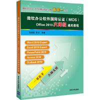 微软办公软件国际认证(MOS)Office 2010大师级通关教程*9787302317739 张晓昆、徐日