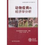 动物疫病的经济学分析,联合国粮食及农业组织,葛林,孙研,中国农业出版社,9787109237926