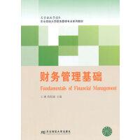 财务管理基础,王满,程廷福,东北财经大学出版社有限责任公司,9787565417436