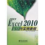 Excel 2010中文版入门与实例教程 王艳红,王卫红,纪睿琪著 电子工业出版社 9787121121722