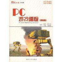 PC游戏编程(基础篇)(附光盘) 徐丹 重庆大学出版社 9787562427766