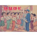 越帮越忙(32K精装本连环画),姚源懿文,陈履平,徐宏达,胡柏华 绘画,上海人民美术出版社,