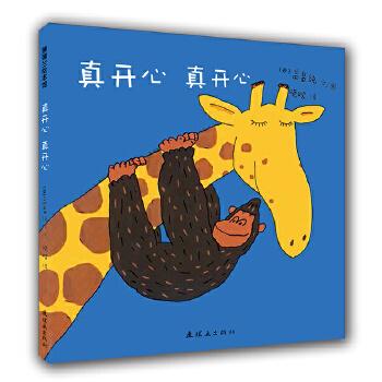 真开心真开心 给宝宝的交友启蒙绘本。 猜猜看,这些都是什么小动物啊!蒲蒲兰出品!