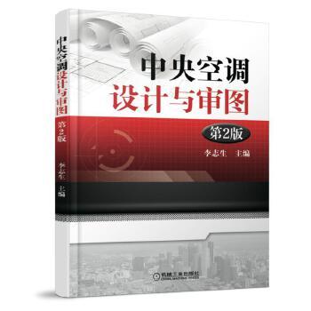 中央空调设计与审图  第2版