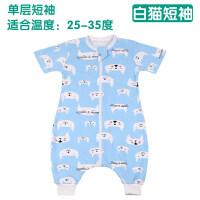 婴儿睡袋夏季薄款儿童夏天空调房防踢被子宝宝分腿睡袋春夏